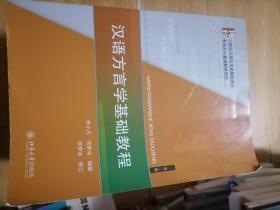 汉语方言学基础教程(第2版)