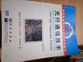 国外高校电子信息类优秀教材:光纤通信技术(英文影印版)