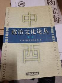 中西政治文化论丛.第一辑