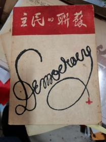 民国书《苏联的民主》 民国35年版