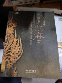 百济斯麻王(韩文)