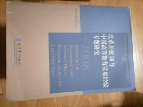 改革开放30年中国高等教育发展经验专题研究