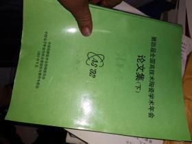 第四届全国高技术陶瓷学术年会论文集 上下册私藏