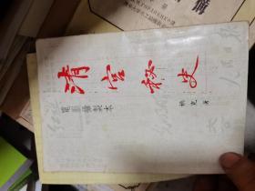 清宫秘史 【电影摄制本 姚克著】香港正文出版社1967-12出版