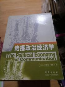 传播政治经济学:现代传播译丛/高校经典教材译丛