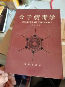 分子病毒学