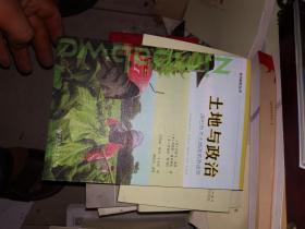 土地与政治 津巴布韦土地改革的迷思