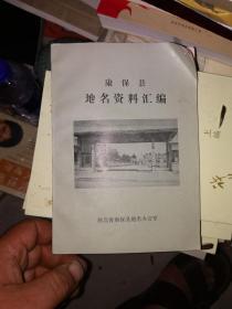康保县地名资料汇编 馆藏
