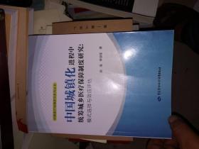 中国医疗保障研究系列丛书·中国城镇化进程中统筹城乡医疗保障制度研究:模式选择与效应评估