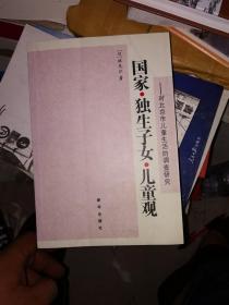 国家·独生子女·儿童观:对北京市儿童生活的调查研究