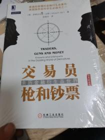 交易员、枪和钞票:亲历金融衍生品世界  未开封