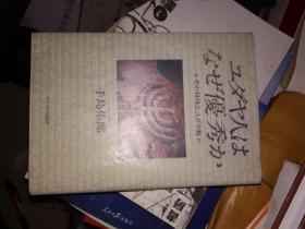 日文原版《书名见书影(犹太人为什么优秀??》