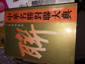 中华名胜对联大典