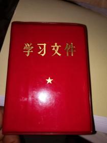 好品 红塑封《学习文件》内有毛彩像林红字题词、毛林合影彩像、四幅毛语录、三幅林副主席语录】此书版本极少、详细见图