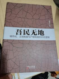 吾民无地:城市化、土地制度与户籍制度的内在逻辑  有划线标注
