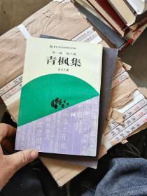青枫集  李允久先生签赠本