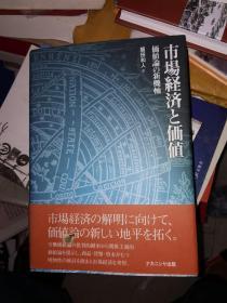 市场经济と价値 价値论の新机轴(明治大学社会科学研究所丛书)