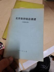 北京新侨饭店菜谱(内部使用)1973年12月  有潮痕