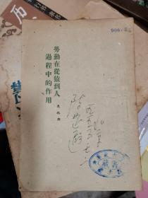 劳动在从猿到人过程中的作用 华北大学参考用书 私藏