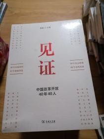 见证:中国改革开放40年40人 未开封