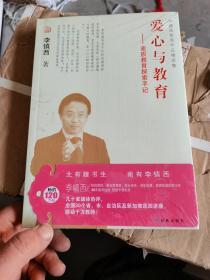 李镇西教育作品精选集:爱心与教育 素质教育探索手记  未开封