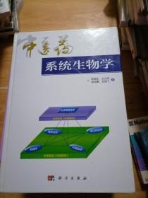 中医药系统生物学