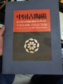中国古陶瓷 中国古陶磁 东京国立博物馆 横河收藏 1982年8开 YOKOGAWA COLLECTION Chinese Ceramics in the Tokyo