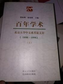 百年学术:北京大学中文系名家文存:1898-1998上下