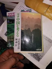 对谈 中国を考える 日文原版