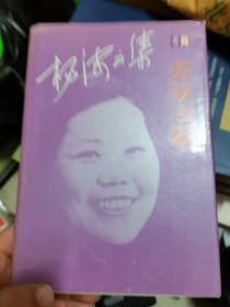 杨沫文集卷2 芳菲之歌(精装)
