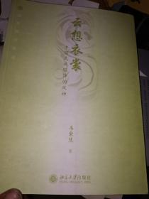 云想衣裳-中国民族服饰的风神
