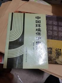 中国环境保护史话