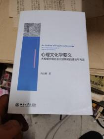 心理文化学要义:大规模文明社会比较研究的理论与方法  缺第一张空白页