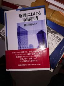 危机 にわける市场经济  饭田和人签赠本