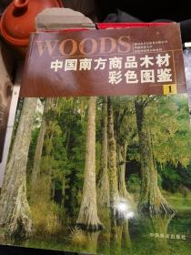 中国南方商品木材彩色图鉴.1