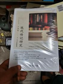 现代传记研究(第11辑)  未开封