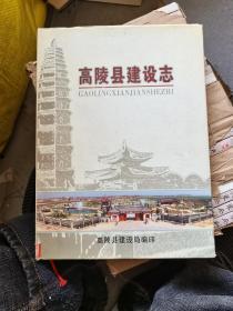 高陵县建设志