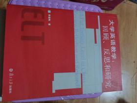 大学英语教学:回顾、反思和研究