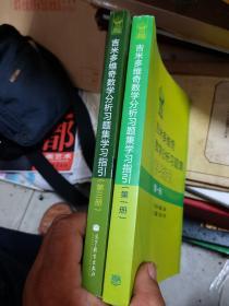 吉米多维奇数学分析习题集学习指引第1册(第3册)两本合售