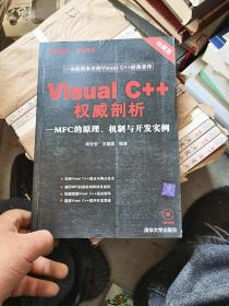 Visual C++权威剖析:MFC的原理、机制与开发实例附光盘,缺一张书名页