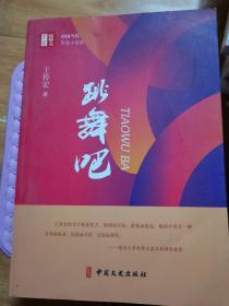 """跳舞吧(""""锐势力""""中国当代作家小说集)王传宏先生签赠本"""