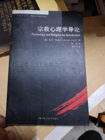 宗教心理学导论