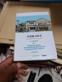 再造魅力故乡:日本传统街区重生故事