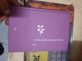 写给大家的中国美术史:中学图书馆文库