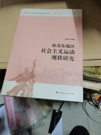 原苏东地区社会主义运动现状研究  缺第一张空白页
