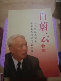 肖蔚云教授 八十华诞庆贺会暨学术思想研讨会文集