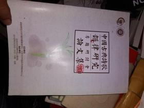 中国古典诗歌韵律研究专题研讨会论文集