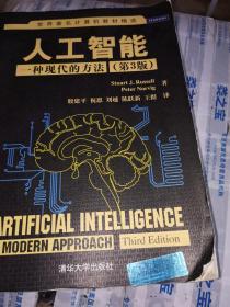 人工智能:一种现代的方法 私藏