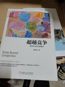超越竞争:微利时代的经营模式(修订版)陈春花先生签赠本