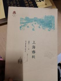 上海春秋(修订版)